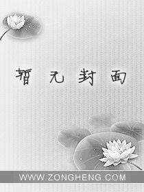 罪全书3:张翰主演十宗罪原著